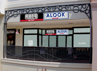 ALOOK by 眼鏡市場三井アウトレットパークジャズドリーム長島店